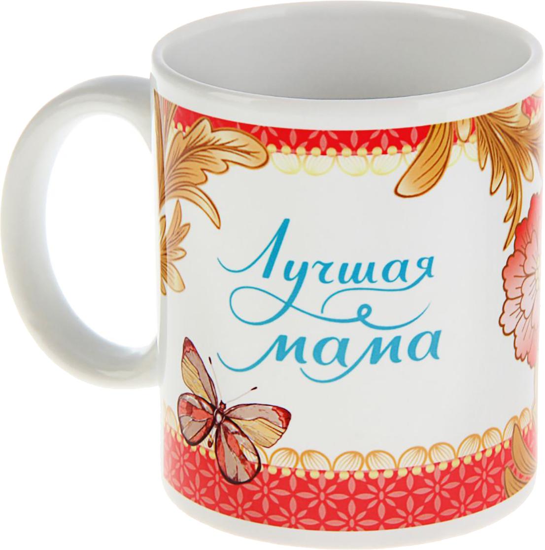 Кружка Sima-Land Лучшая мама, 330 мл1325347Кружка Sima-Land — лучший подарок.Это замечательный и памятный подарок на любой случай. Он с любовью создан нашими дизайнерами специально для ценителей чая. Интересный дизайн и благородные цвета будут радовать ее обладателя долгие годы. Изображение нанесено с помощью сублимации, поэтому устойчиво к воздействию моющих средств и не подвержено выгоранию на солнце.Соберите коллекцию для всей семьи, тогда каждое чаепитие в кругу родных превратится в настоящую церемонию.
