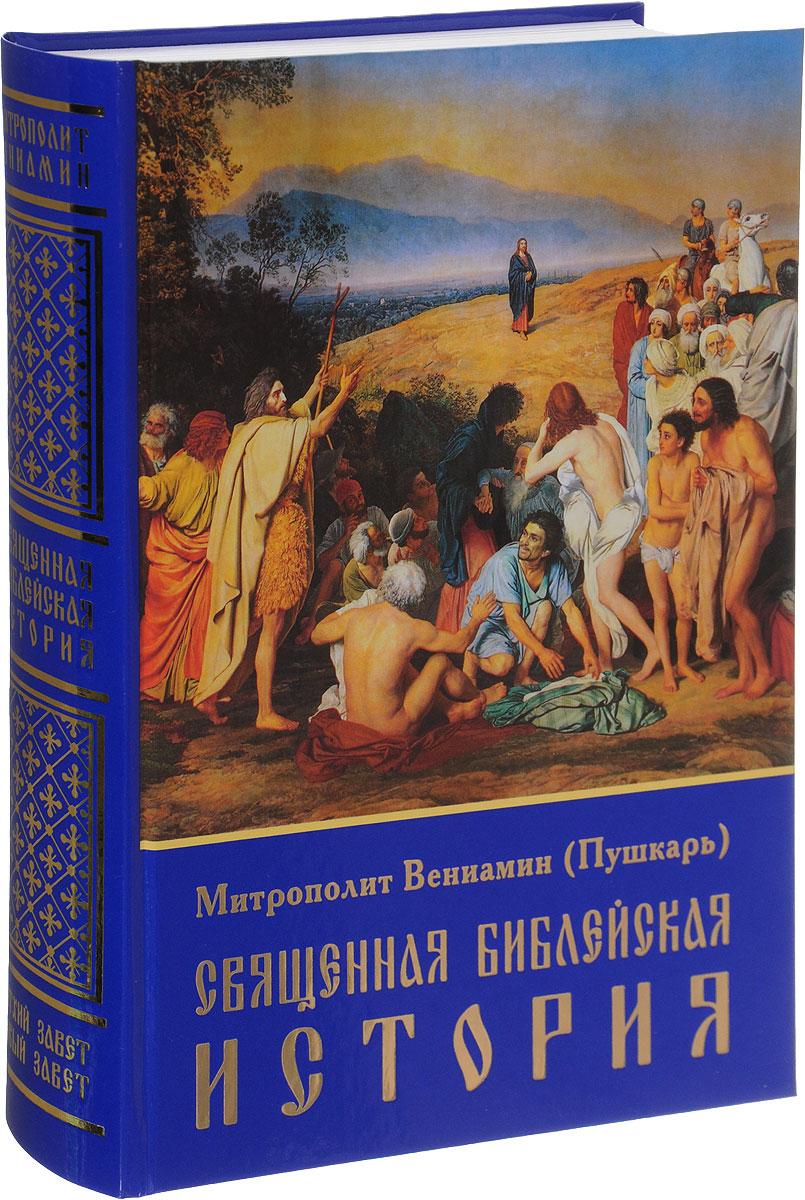 Митрополит Вениамин (Пушкарь) Священная библейская история