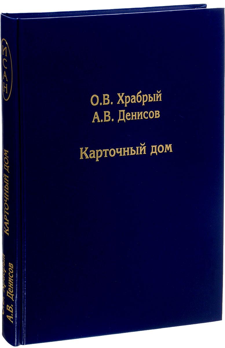 Карточный дом. О. В. Храбрый, А. В. Денисов