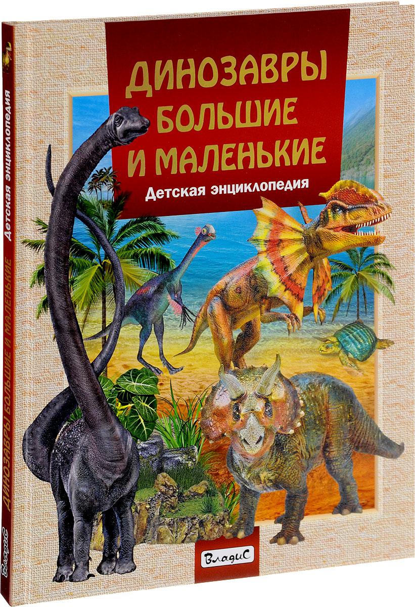 Динозавры большие и маленькие. Детская энциклопедия