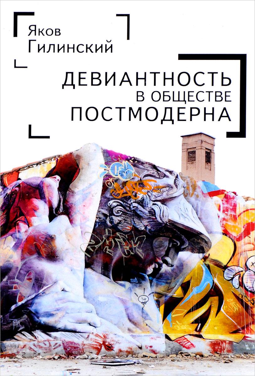 Яков Гилинский Девиантность в обществе постмодерна