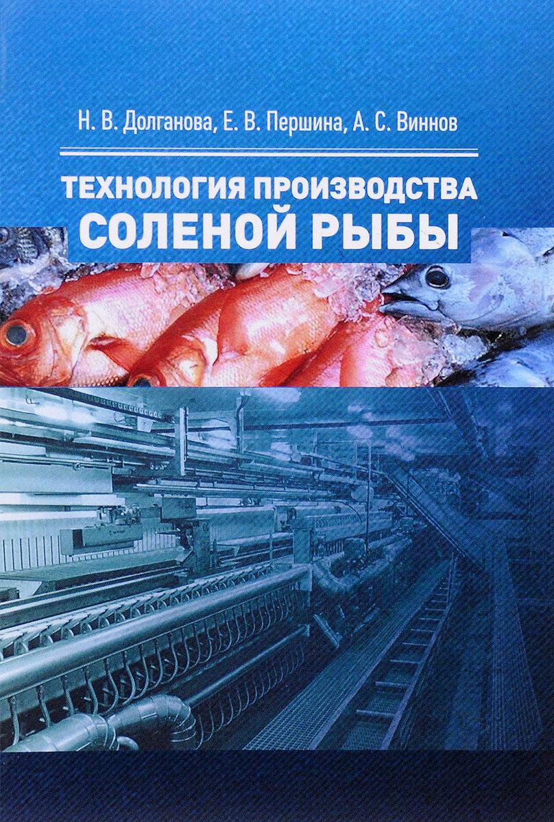 Технология производства соленой рыбы. Учебное пособие