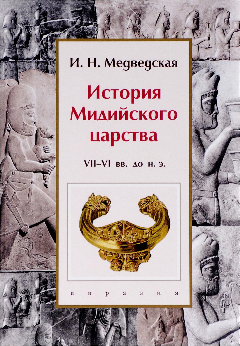 История Мидийского царства. VII-VI века до нашей эры. И. Н. Медведская