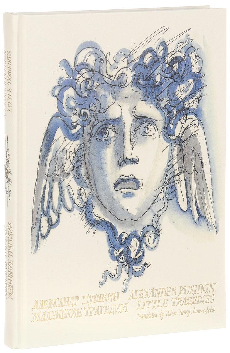 Александр Пушкин. Маленькие трагедии / Alexander Pushkin: Little Tragedies. Александр Пушкин