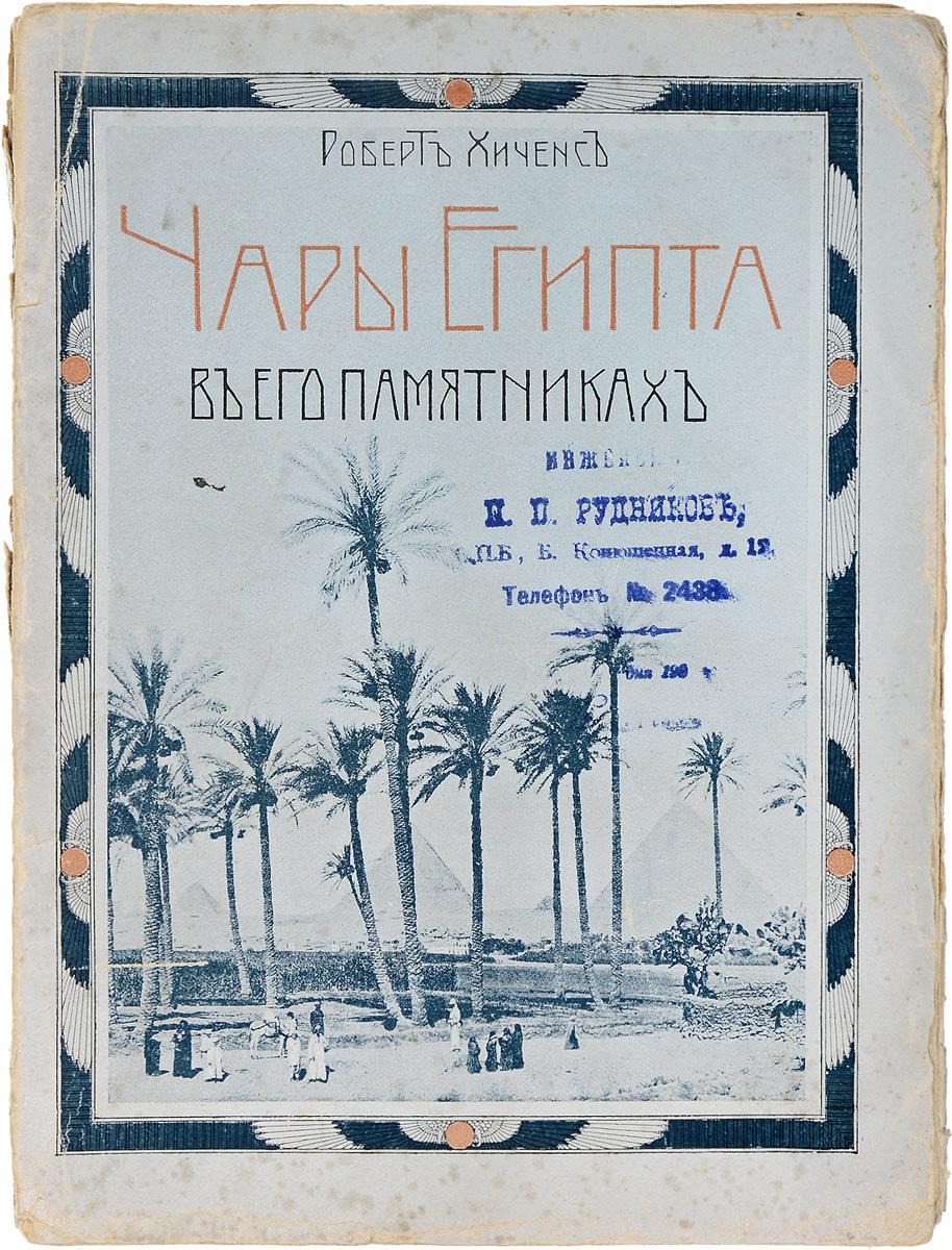 Zakazat.ru: Чары Египта в его памятниках