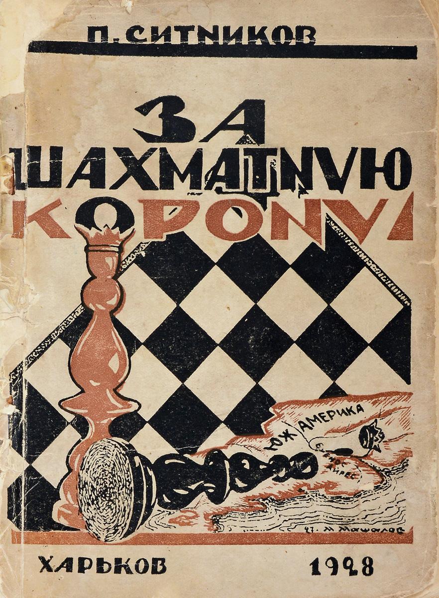За шахматную корону