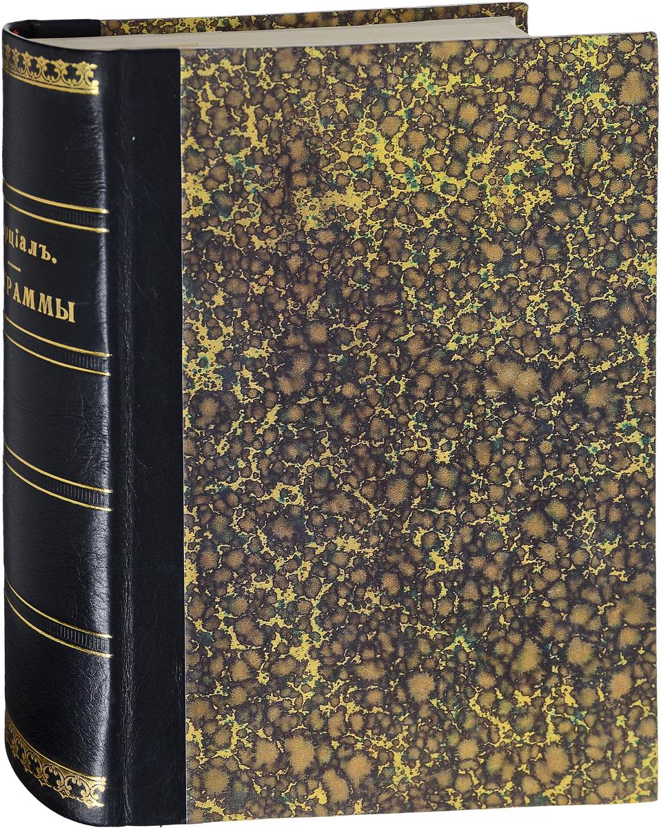 Эпиграммы. В 2 томах / Epigrammata