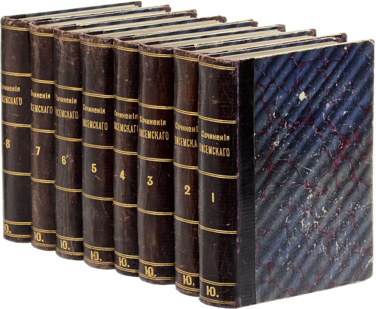 А. Ф. Писемский. Полное собрание сочинений. В 8 томах (комплект из 8 книг)