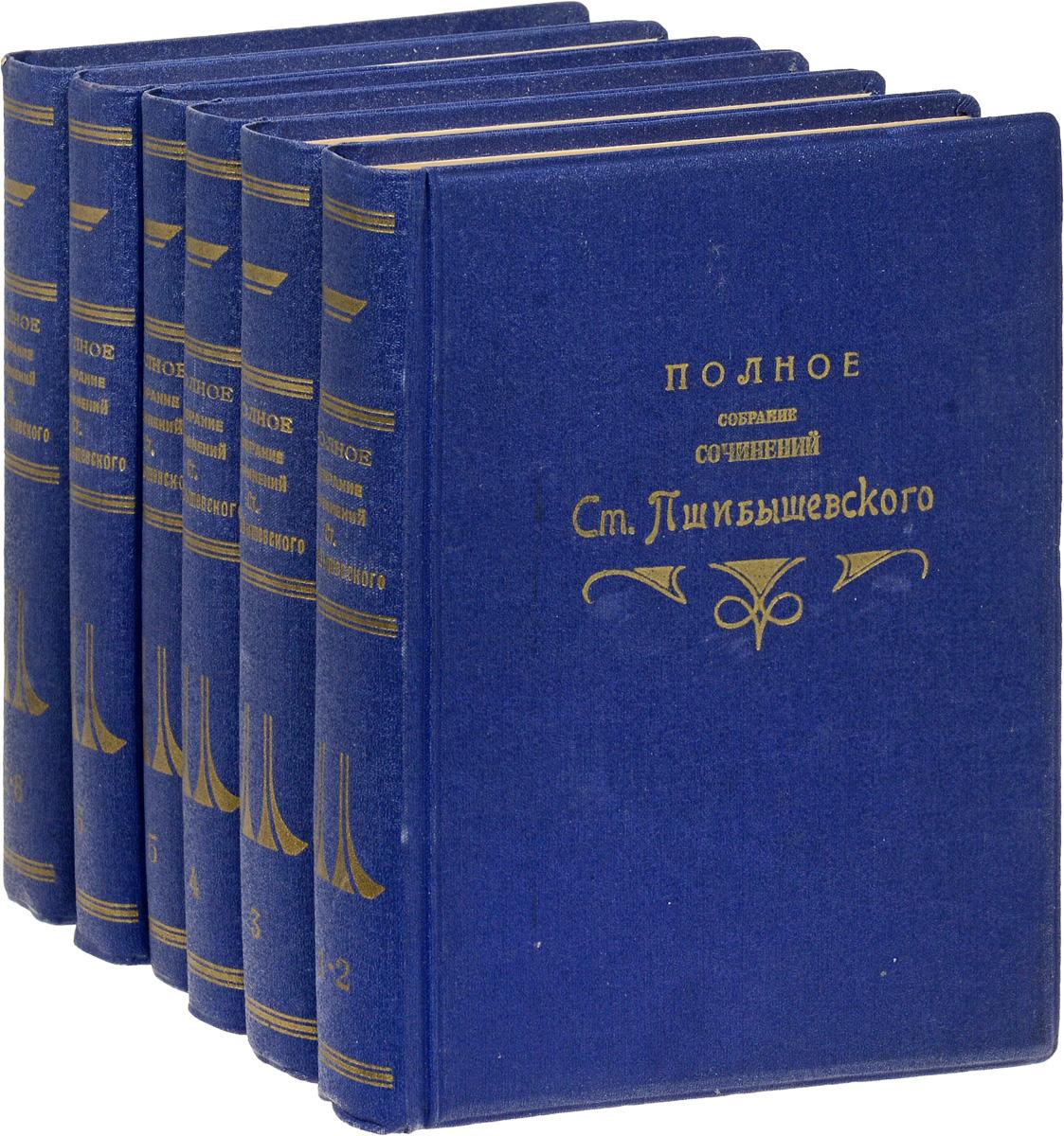 Ст. Пшибышевский. Полное собрание сочинений. В 8 томах (комплект из 6 книг) полное собрание сочинений и писем в 22 томах комплект из 22 книг