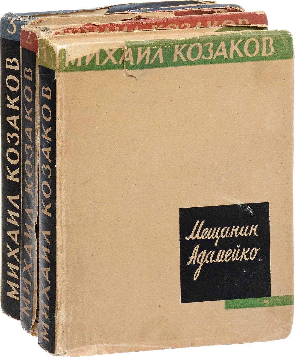Михаил Казаков. Избранные сочинения. В 3 томах (комплект из 3 книг). С автографом автора