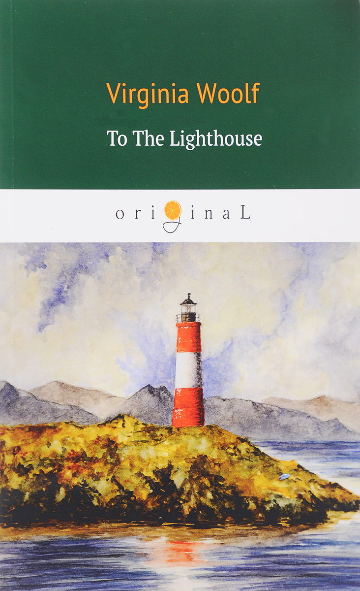 Virginia Woolf To The Lighthouse/На маяк