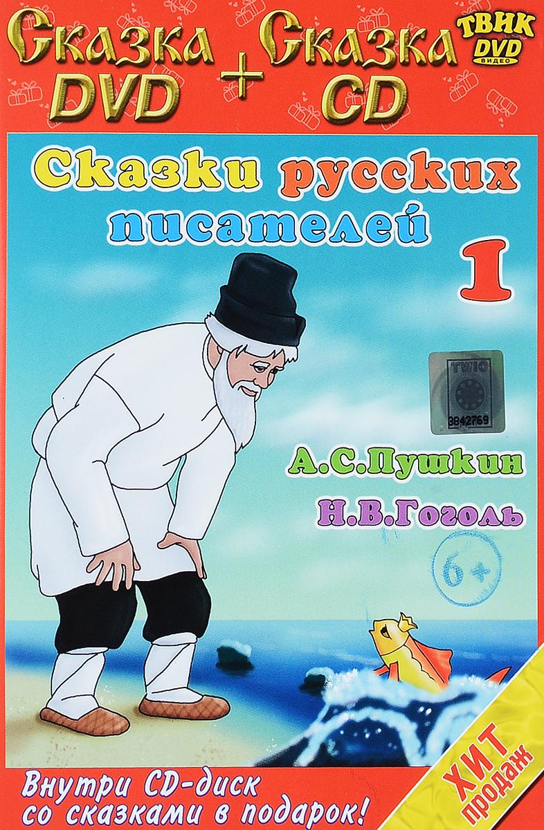 Сказки русских писателей 1. А. С. Пушкин, Н. В Гоголь (DVD + CD)