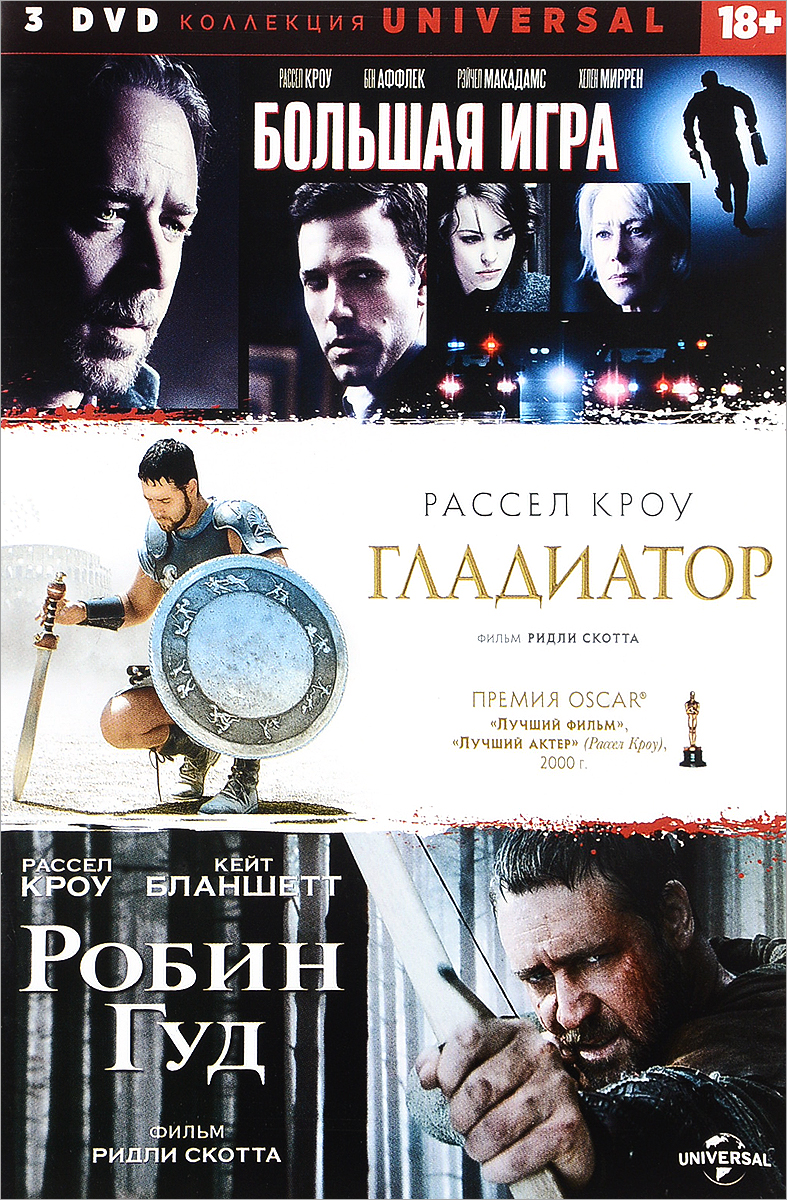 Коллекция фильмов Universal: Большая игра / Гладиатор / Робин Гуд (3 DVD) коллекция фильмов триллеры выпуск 3 4 dvd