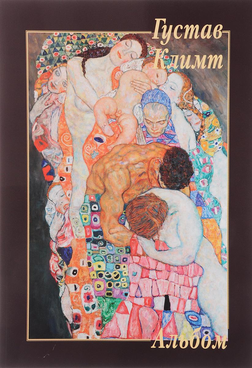 Густав Климт. Альбом