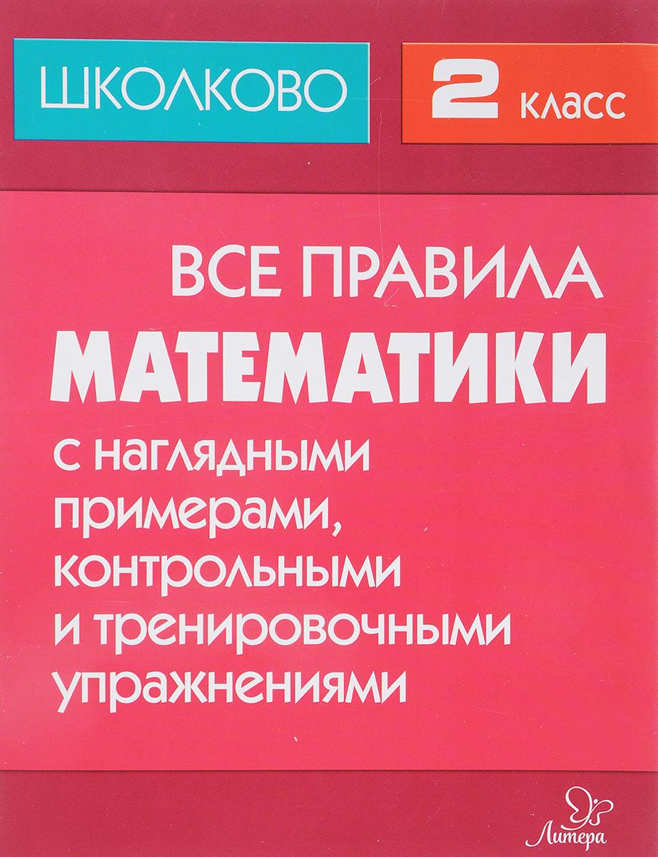 М. С. Селиванова Математика. 2 класс. Все правила с наглядными примерами, контрольными и тренировочными упражнениями