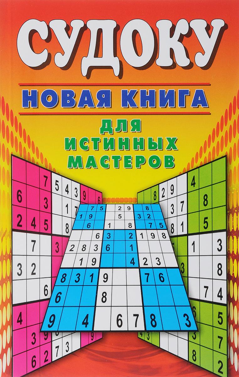 Ю. Н. Николаева Судоку. Новая книга для истинных мастеров судоку купить