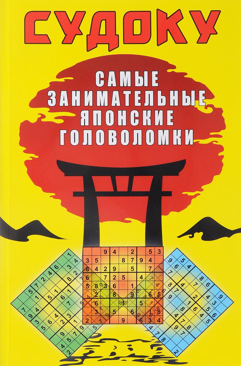 Ю. Н. Николаева Судоку. Самые занимательные японские головоломки судоку японские головоломки