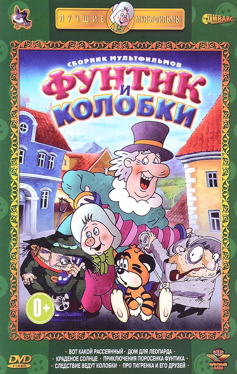 Фунтик и Колобки: Сборник мультфильмов приключения поросенка фунтика