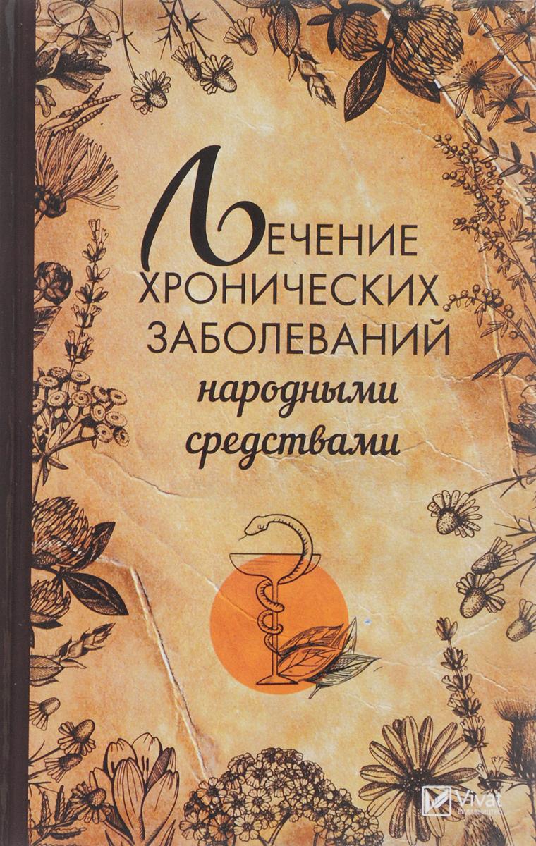 Zakazat.ru: Лечение хронических заболеваний народными средствами. Т. Н. Климова
