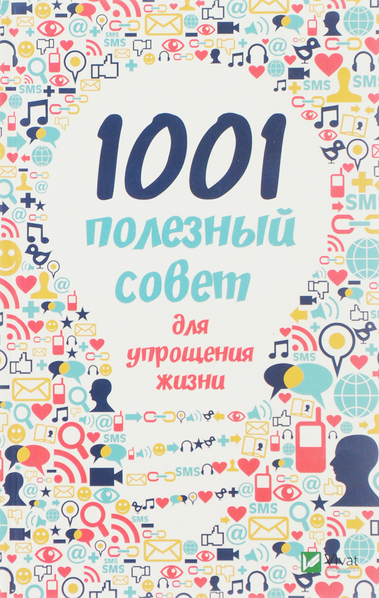 1001 полезный совет для упрощения жизни