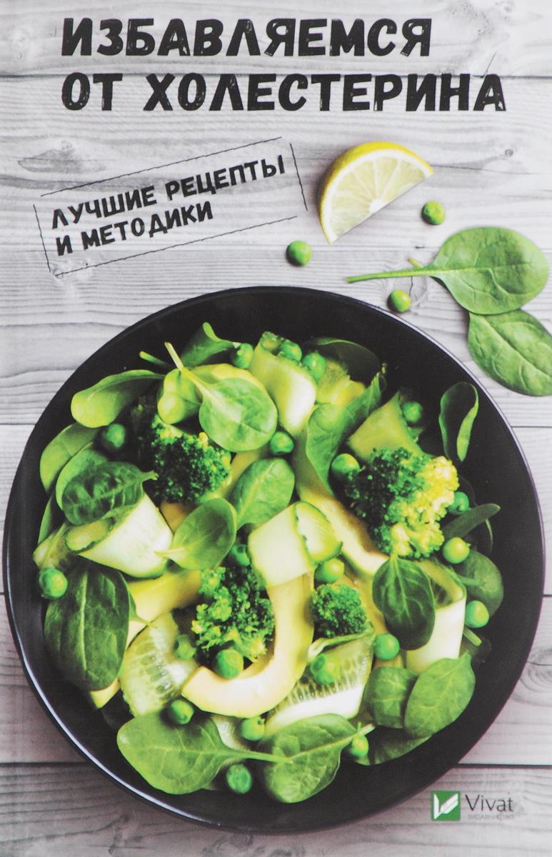 С. А. Семенда Избавляемся от холестерина. Лучшие рецепты и методики готовим просто и вкусно лучшие рецепты 20 брошюр