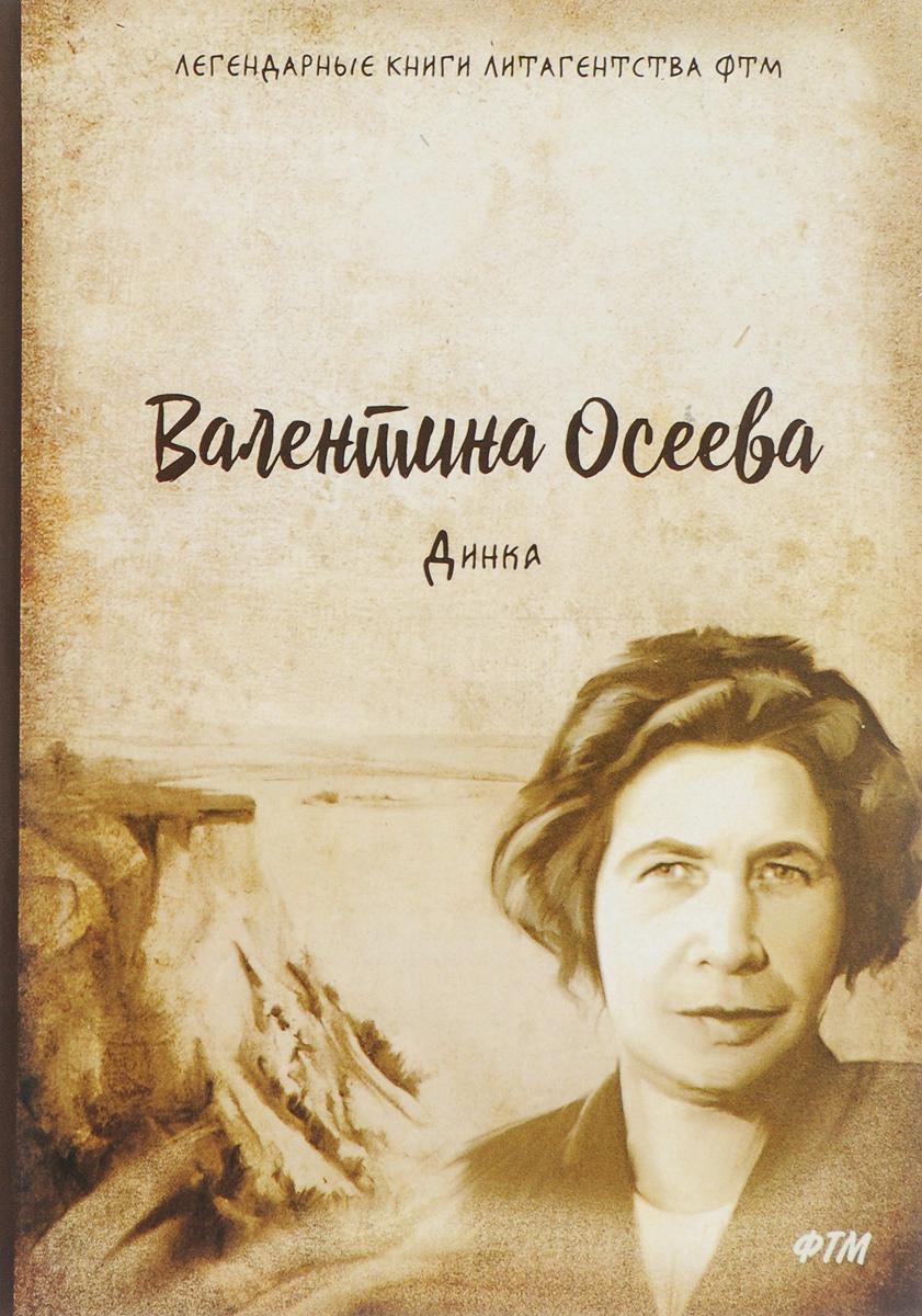 Валентина Осеева Динка в осеева в осеева рассказы и сказки