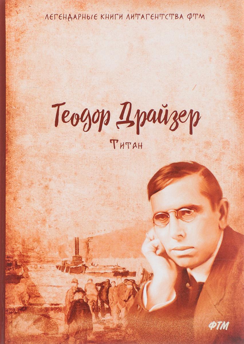 Теодор Драйзер Титан