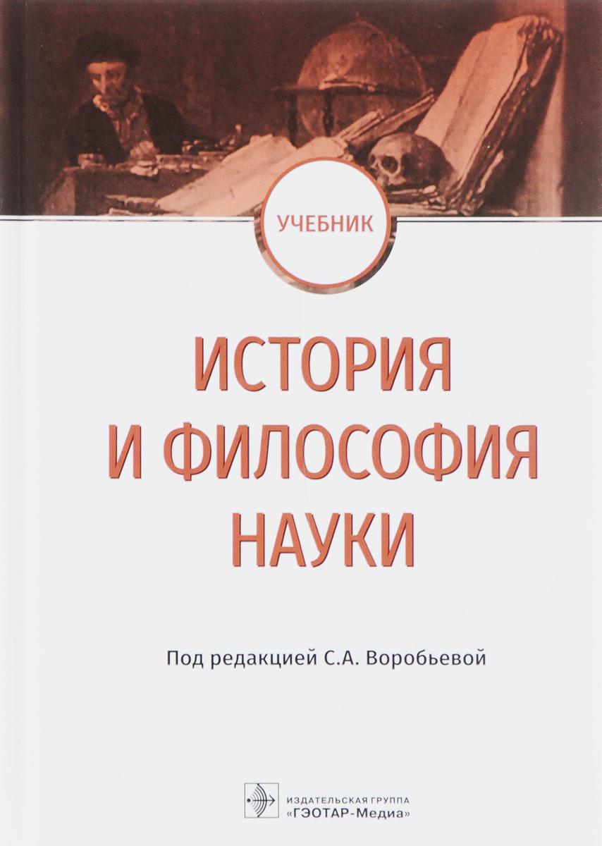 Светлана Воробьева История и философия науки. Учебник е а гусева в е леонов философия и история науки учебник