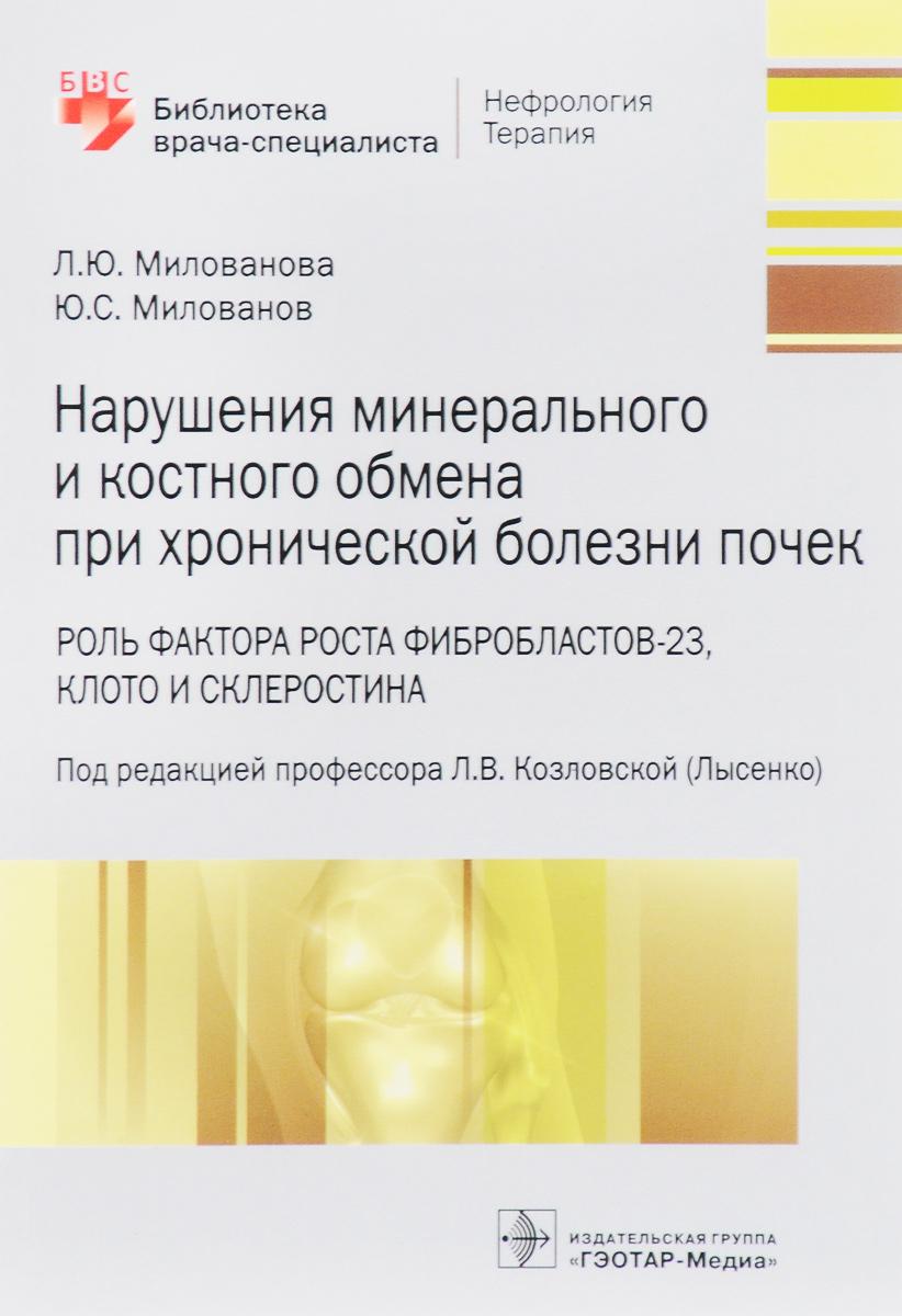 Нарушения минерального и костного обмена при хронической болезни почек. Ю. С. Милованов, Л. Ю. Милованова