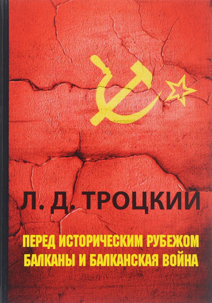Л. Д. Троцкий Перед историческим рубежом. Балканы и балканская война