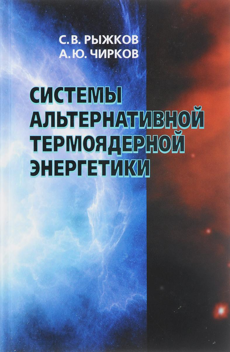 Системы альтернативной термоядерной энергетики. С. В. Рыжков, А. Ю. Чирков
