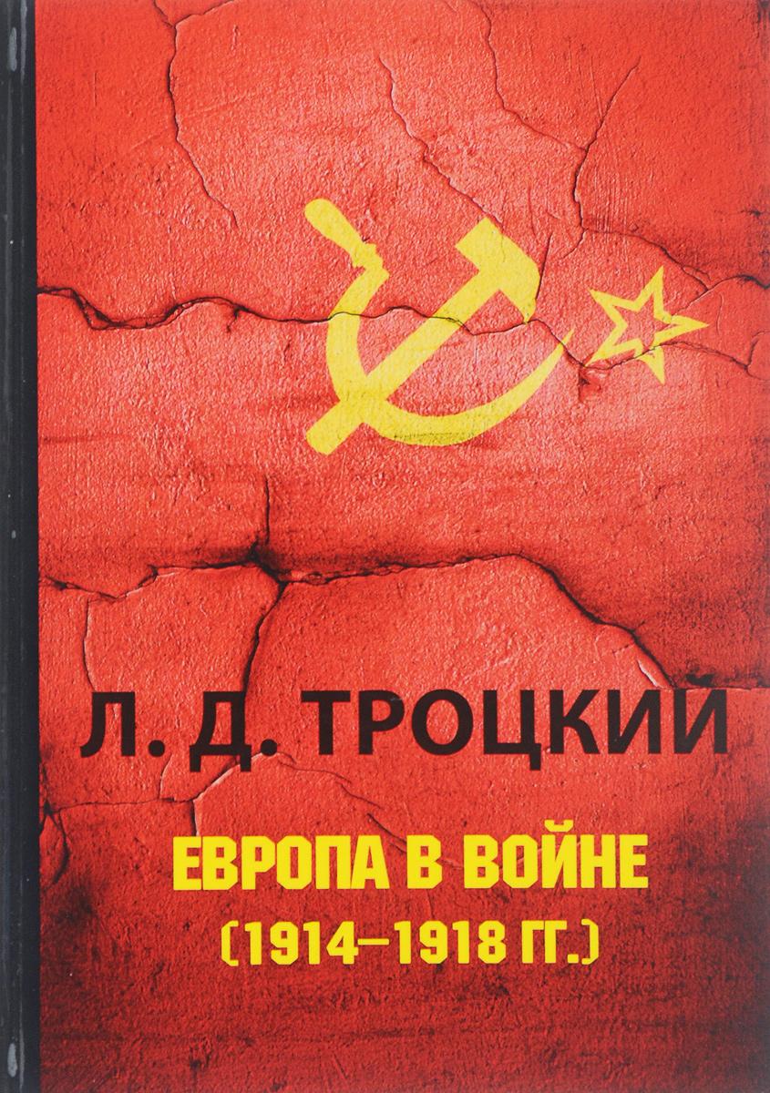 Л. Д. Троцкий Европа в войне (1914-1918 года)