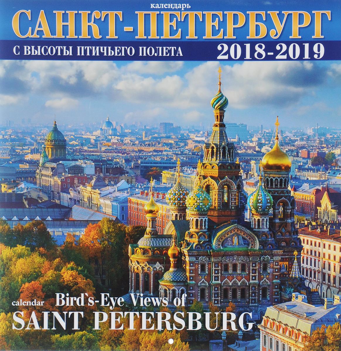 Календарь 2018-2019 (на спирали). Санкт-Петербург с птичьего полета / Bird's-Eye Views of Saint Petersburg: Calendar 2018-2019 korzhevskaya y saint petersburg bird s eye views