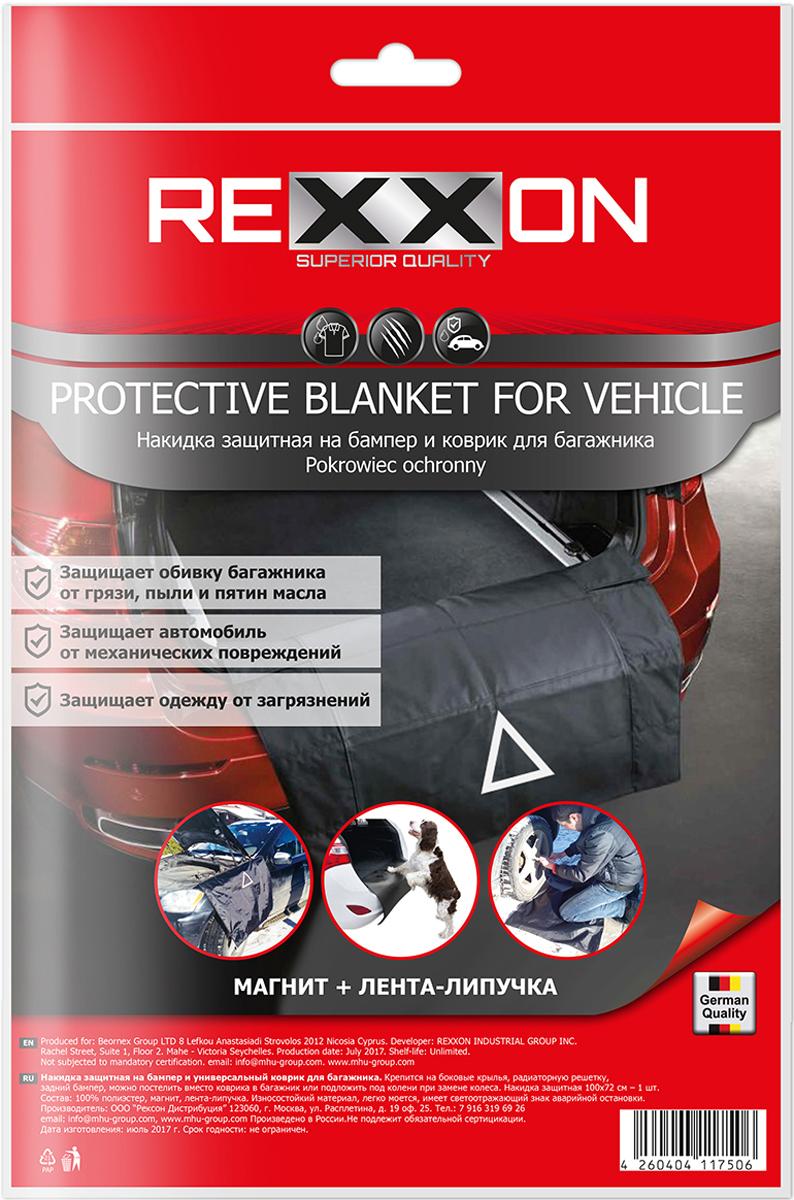 Накидка-коврик защитная Rexxon, на бампер и багажник, цвет: черный, 100 х 72 см6-10-1-1-1Защита от грязи при погрузке или выгрузке вещей из багажника, можно использовать как коврик в багажник и как подстилку при замене колеса, масла и других ремонтных работ.