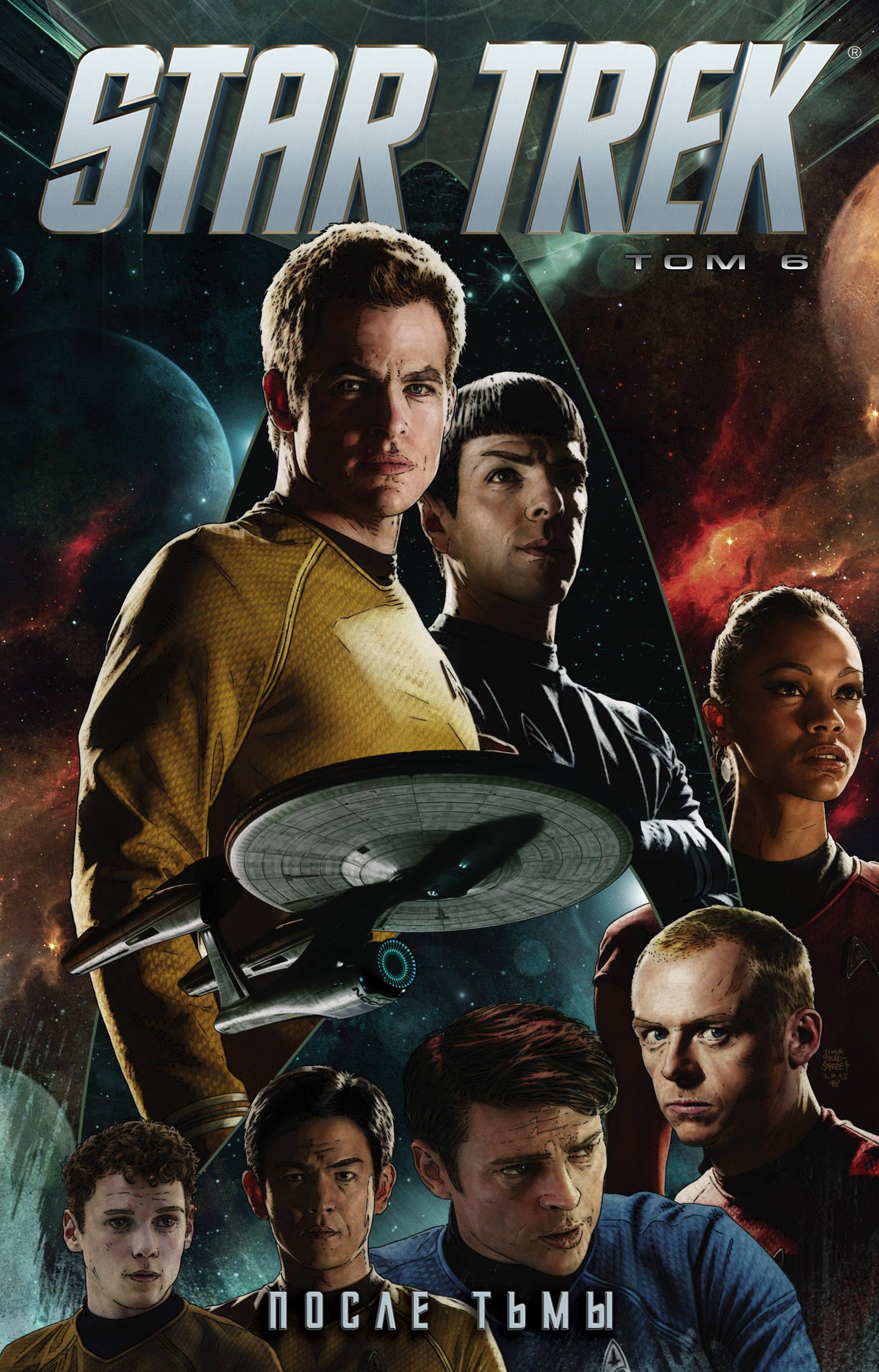 Майкл Джонсон Star Trek. Том 6. После тьмы star trek том 7 столкновение у китомира