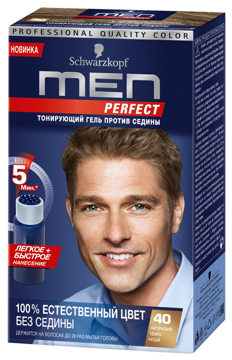 Men Perfect 40 Тонирующий гель для мужчин Темно-русый 40, 80 мл тонирующий гель для мужчин men perfect 80 натуральный черно каштановый