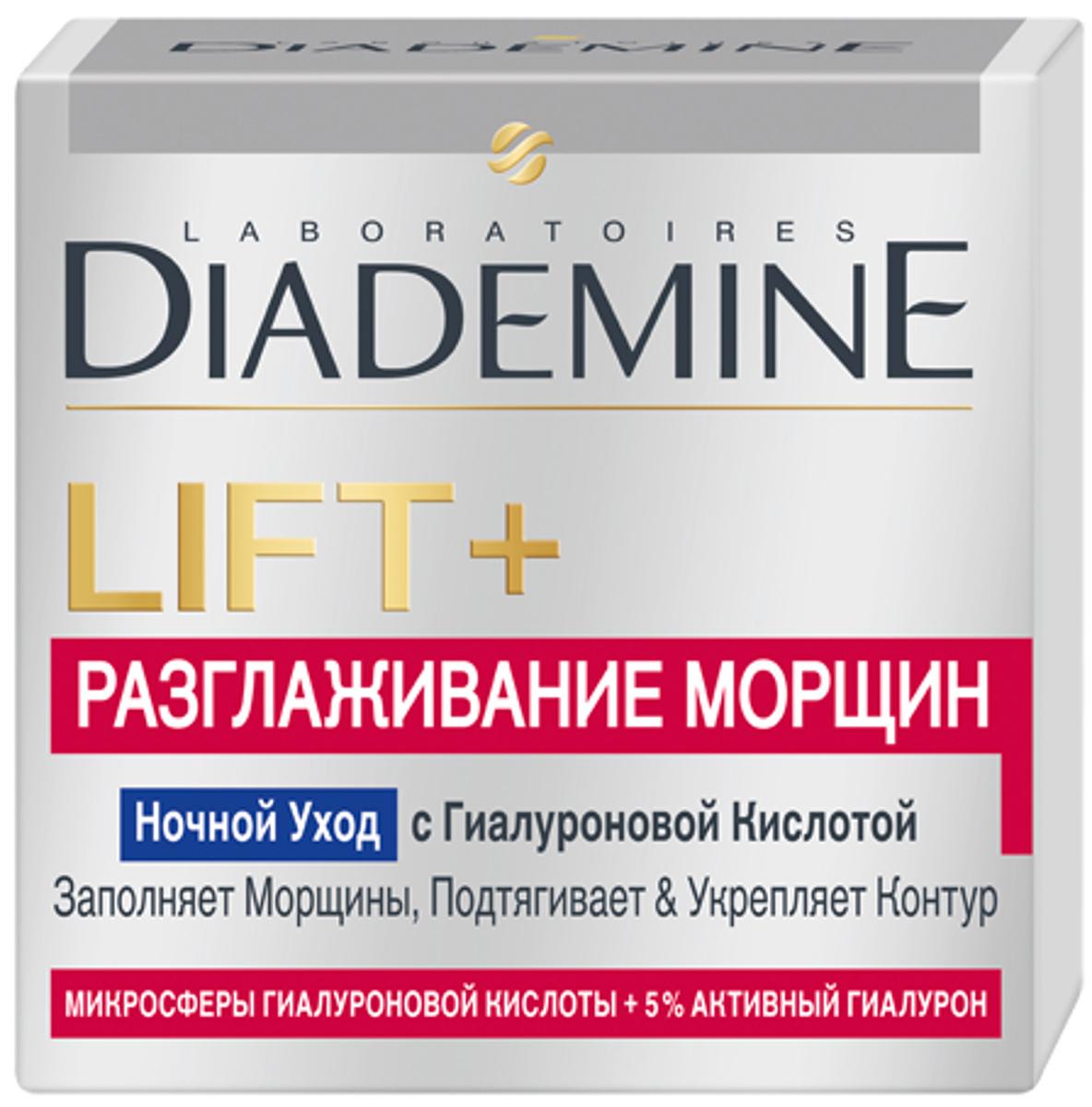 DIADEMINE LIFT+ Superfiller Разглаживание морщин Ночной крем, 50мл