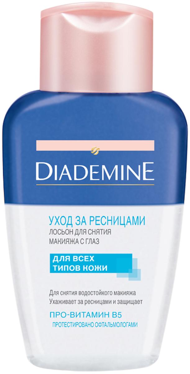 DIADEMINE Экспресс-лосьон для снятия макияжа с глаз, 125мл