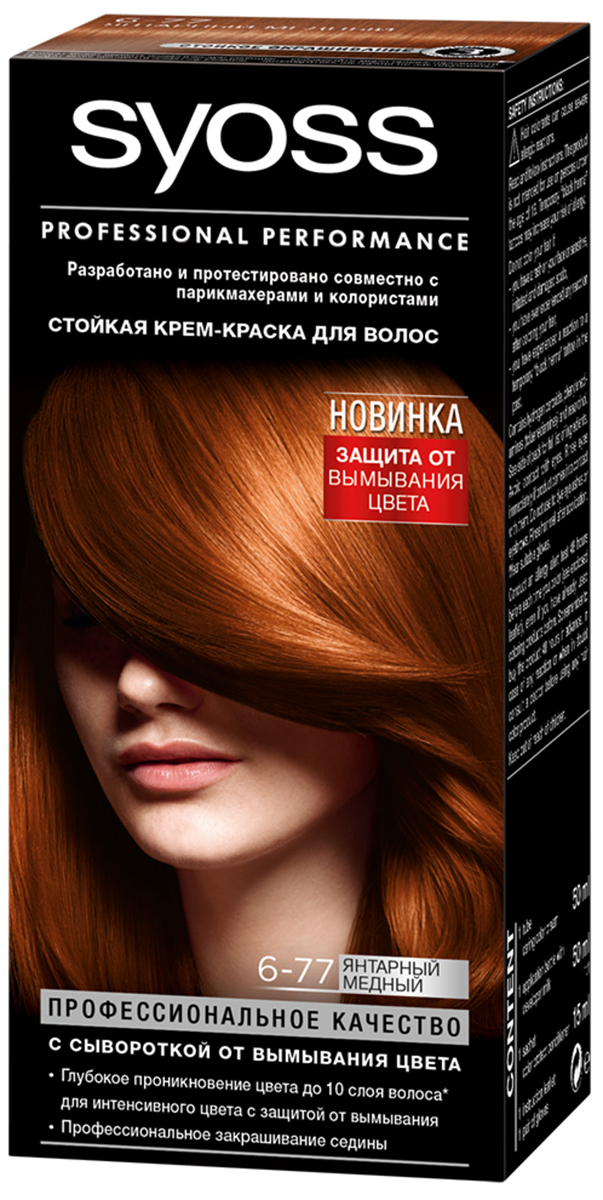 Syoss Color Краска для волос 6-77 Янтарный медный, 115 мл09393160677До релонча:Откройте для себя профессиональное качество окрашивания с красками Syoss, разработанными и протестированными совместно с парикмахерами и колористами. Превосходный результат, как после посещения салона. Высокоэффективная формула закрепляет