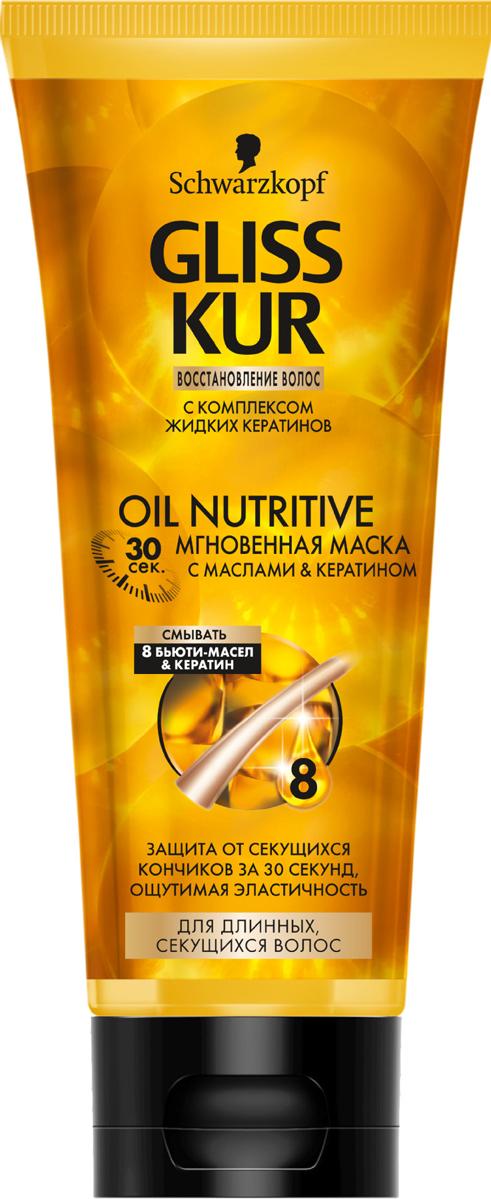 GLISS KUR Мгновенная восстанавливающая маска Oil Nutritive, 200 мл10038535000Защита от сечения и блескдля длинных секущихся волосПитательный уход с маслами: мгновенная маска OIL NUTRITIVE уменьшает сечение волос. Длинные, секущиеся волосы вновь приобретают здоровый блеск и эластичность. Особая формула с 8 бьюти-маслами питает волосы и защищает кончики от сечения. Благодаря жидким кератинам формула восстанавливает даже сильно поврежденные участки волос.Эффективность уже после 30 СЕКУНД применения В 10 раз БОЛЬШЕ ЗАЩИТЫ против секущихся кончиков* * по сравнению с необработанными волосами