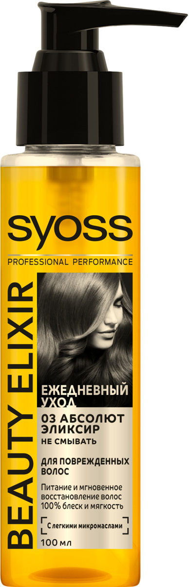 "Syoss Эликсир с микромаслами ""Beauty Elixir"