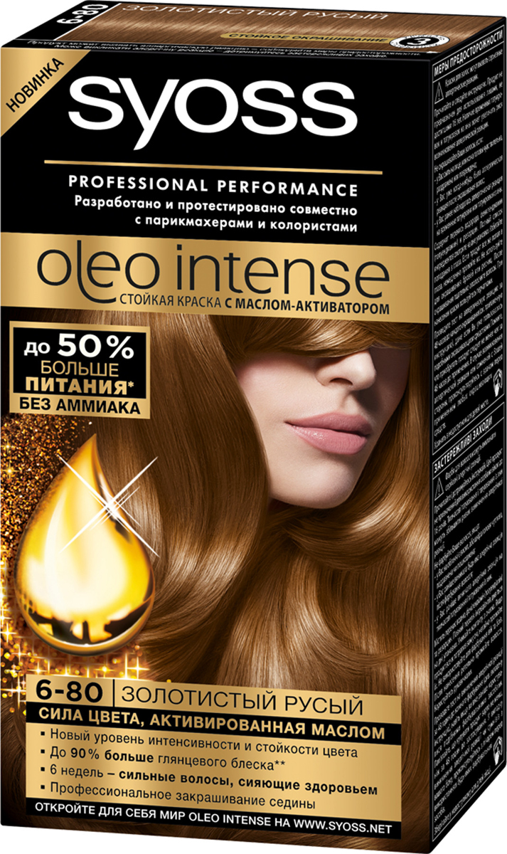 Syoss Oleo Intense Краска для волос оттенок 6-80 Золотистый русый, 115 мл