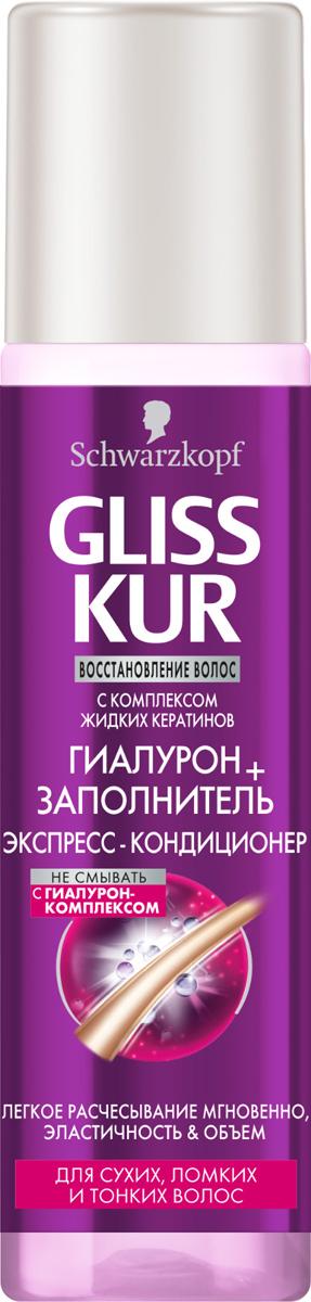 GLISS KUR Экспресс-кондиционер Гиалурон-заполнитель, 200 мл мгновенная восстанавливающая маска для волос gliss kur гиалурон заполнитель
