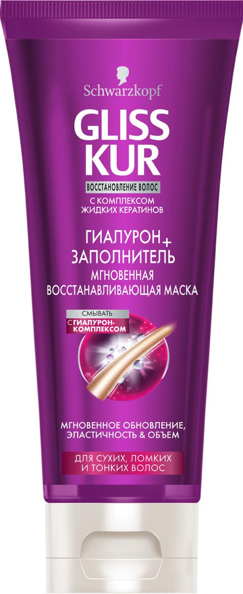 GLISS KUR Маска в тубе Гиалурон-заполнитель , 200 мл9261667Интенсивное обновление, эластичность и объемдля сухих, ломких и тонких волосКремоваяформула мгновенной маски с Гиалурон-Комплексом эффективно обновляет структуру волос, действуя изнутри. Волосы заново приобретают свою внутреннюю силу, объем и эластичность, обеспечивая до 90% больше внутренней силы волос.* *при использовании экспресс-кондиционера и мгновенной восстанавливающей маски Gliss Kur Гиалурон + Заполнитель