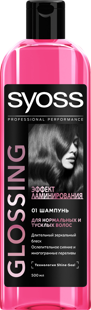 Syoss Шампунь Эффект Ламинирования Glossing Shine-Seal для номральных и тусклых волос, 500 мл syoss бальзам эффект ламинирования glossing shine seal для номральных и тусклых волос 500 мл