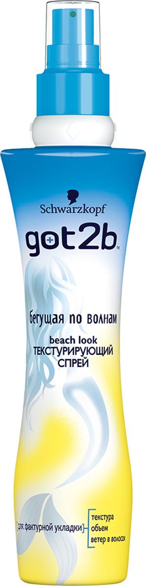 GOT2B Спрей для укладки волос Бегущая по волнам, текстурирующий, 200 млWF-81145215Текстурирующий спрей GOT2B Бегущая по волнам придаст волосам текстуру, движение и игру. Почувствуйте себя только что вернувшейся с пляжа, где солнце и морской ветер играли в твоих волосах. Подчеркните естественную красоту локонов, наполнив их ветром
