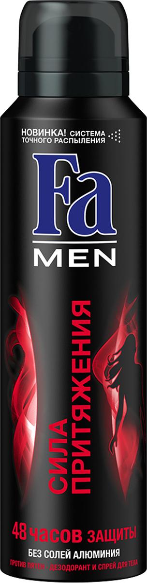 FA MEN Дезодорант-аэрозоль Сила Притяжения, 150 мл120836532FA MEN Дезодорант & спрей для тела Сила Притяжения - Откройте для себя длительную део-защиту на 48 ч и секрет неотразимого обаяния благодаря особой формуле с феромонами. Эффективная защита против запаха пота на 48 часа и длительная и притягательная свежесть.• Без белых пятен • Бережная формула защищает и заботится о коже • Хорошая переносимость кожей подтверждена дерматологами Применение: Тщательно встряхнуть. Короткими нажатиями распылять дезодорант в области подмышек с расстояния 15 см.Также почувствуйте притягательную свежесть, принимая душ с гелем для душа Fa Men Сила Притяжения. Более подробную информацию можно найти на сайте:http://www.ru.fa.com/fa-men/ru/ru/home/deodorant/attractive-power/deo-spray-attractive-power.html