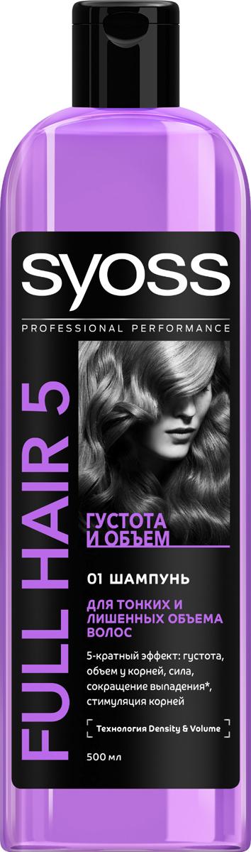 SYOSS Шампунь Full Hair 5, 500 мл9034250Первый профессиональный уход за волосами, направленный на улучшение пяти показателей здоровья волос: густоту,объем, силу, сокращение выпадения волос, вызванного их ломкостью, а также стимуляцию работы волосяных луковиц.Заметно увеличивает объемДелает волосы густыми и сильнымиСокращает выпадение волос* и активно стимулирует корни * вызванное ломкостью