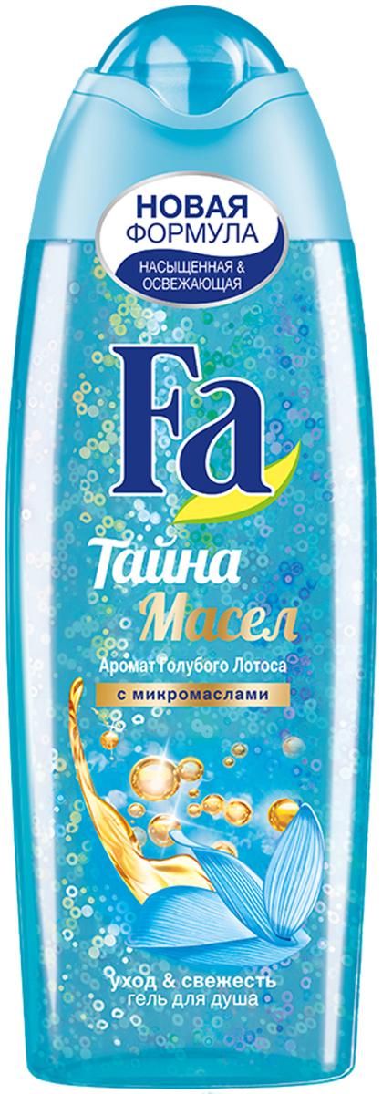 FA Гель для душа женский Magic Oil Голубой Лотос, 250 мл косметика для мамы fa крем гель для душа райские моменты 250 мл
