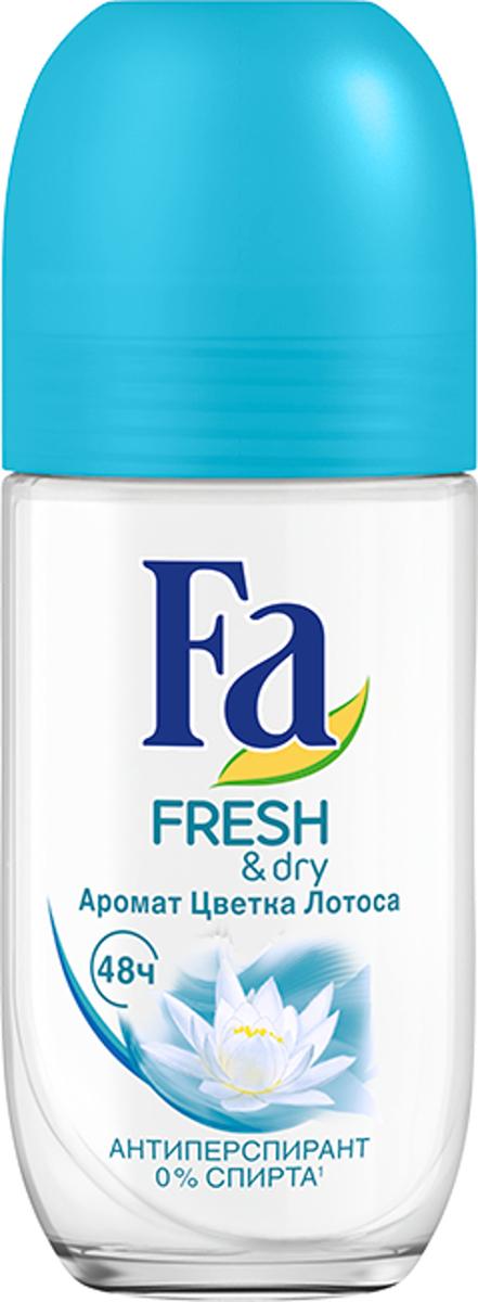 FA Дезодорант роликовый женский Fresh&Dry Цветок Лотоса, 50 мл67003504Откройте для себя 48 ч. длительной део-защиты, которая нейтрализуетзапахи мгновенно дарит свежий аромат цветов лотосаименно тогда, когда это необходимо.• Эффективная защита против пота и запаха • Защита против пятен • Длительная свежесть • Бережное воздействие на кожу• Протестировано дерматологами